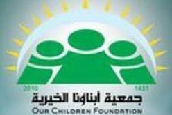 """"""" أبناؤنا""""تدرب 25 طفلا على الإسعافات الأولية"""