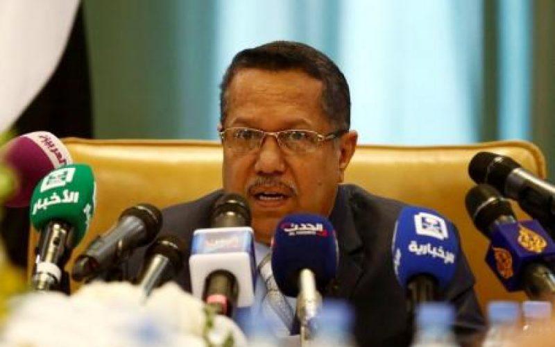 رئيس وزراء اليمن:وصول 200 مليار ريال من روسيا تنهي أزمة السيولة