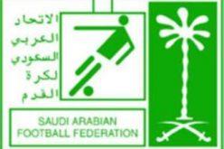 الاتحاد السعودي يصرف إعانة الاحتراف لأندية الممتاز والأولى