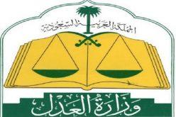وزارة العدل: إفراغ الصكوك خلال 10 دقائق