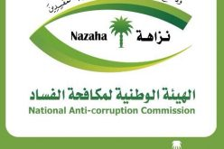 نزاهة: السعودية الـ 62 في مؤشر مدركات الفساد 2016