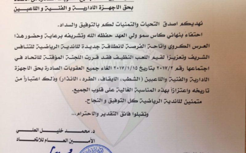 إلغاء العقوبات في الكويت