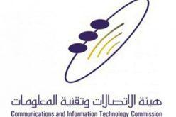 هيئة الاتصالات تحذر: هجمات إلكترونية تستهدف مواقع سعودية