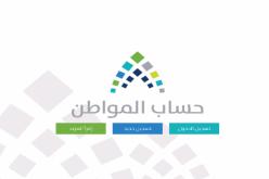 حساب المواطن : التسجيل مفتوح لمن دخلهم فوق 20 ألفا