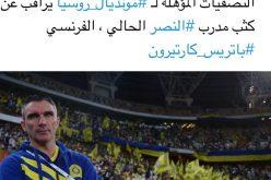 صحيفة إماراتية: مدرب النصر مطلوب لدى منتخب إفريقي