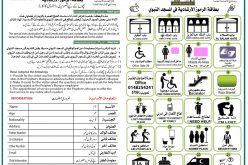 وكالة شؤون المسجد النبوي تصدر بطاقة خاصة لذوي الاحتياجات الخاصة