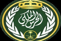 الحرس الملكي يفتح باب التسجيل في عدد من التخصصات الفنية