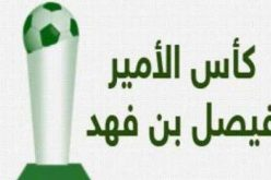 """فوز النصر وهجر وخسارة الهلال والاتحاد في كأس """"فيصل"""""""