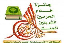 انطلاق تصفيات مسابقة الملك سلمان لحفظ القرآن الكريم بمكة المكرمة