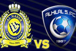 """""""ديربي الرياض"""" في كأس الملك .. 1 أبريل"""