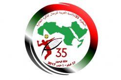 الاتحاد العربي للكرة الطائرة يعتمد شعار بطولة الأندية العربية الـ35 بالبحرين