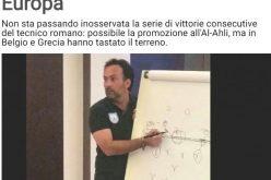 صحيفة إيطالية تثير القلق بين مسؤولي الأهلي