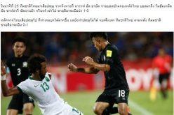 """صحف تايلاندية تتحسر على خسارة منتخبها أمام """"الأخضر"""""""