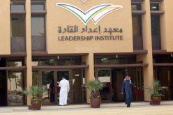 اعتماد البرنامج التدريبي لمعهد إعداد القادة