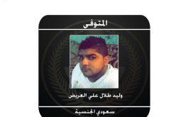 مقتل أحد المطلوبين للجهات الأمنية في العوامية