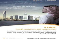 """""""العمل"""" ترفع المستوى المهاري لـ 6 آلاف قيادي سعودي في القطاع الخاص"""