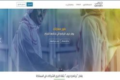 """العمل"""" تطور مهارات مليون سعودي عبر """"دروب"""" بحلول 2020"""