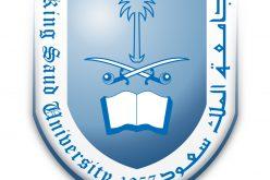 جامعة الملك سعود تدعو المرشحين لوظائفها لاستكمال إجراءات تعيينهم