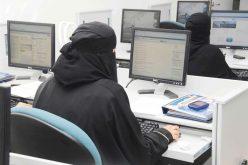 """""""العمل عن بعد"""" يوفر 141 ألف وظيفة ويرفع القوى العاملة النسائية الى 28%"""