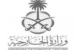 المملكة تعلن تأييدها الكامل للعمليات الأمريكية ضد أهداف عسكرية في سوريا