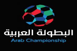 القاهرة تعلن اليوم قرعة بطولة الأندية العربية