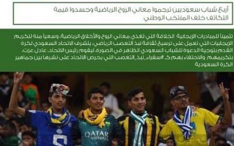"""""""اتحاد القدم"""" يكرم سفراء نبذ التعصب الرياضي"""