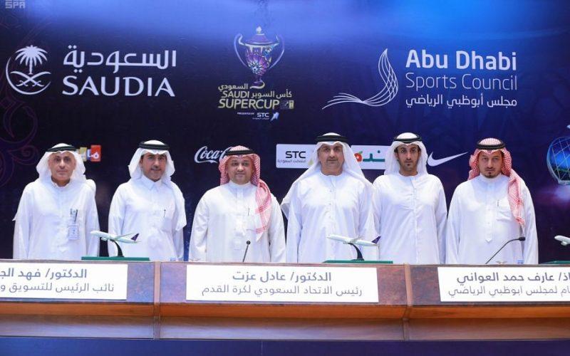 الاتحاد السعودي لكرة القدم يوقع عقد استضافة مباراة كأس السوبر في أبوظبي