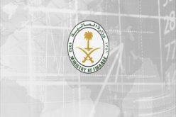 وزارة المالية: أكثر من 33 مليار دولار مجموع طلبات الاكتتاب في الإصدار الأول للصكوك السعودية