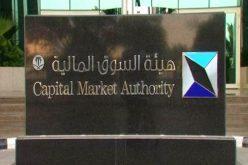 """هيئة السوق المالية ترفع دعوى بمخالفات """"مجموعة المعجل"""""""