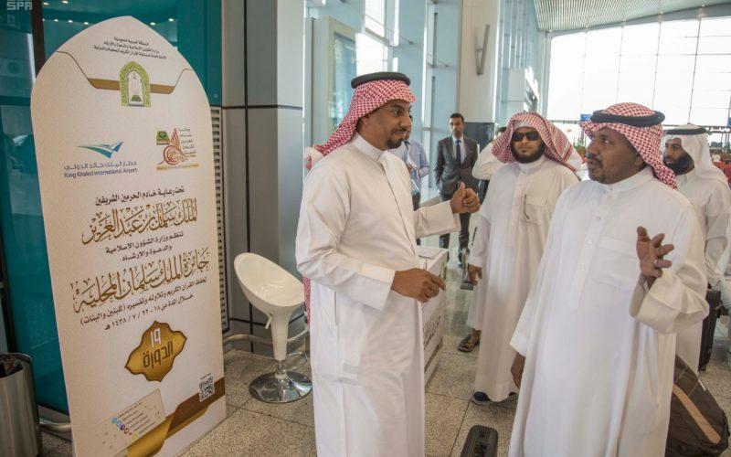 المسابقة المحلية على جائزة الملك سلمان لحفظ القرآن الكريم تستقبل المشاركين والضيوف