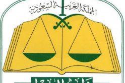 وزارة العدل تطلق خدمة إلكترونية للاعتراض على أخطاء كتابات العدل وتقر آليات طلب التعويض