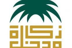 الهيئة العامة للزكاة والدخل تعقد ورشة عمل لمناقشة أعمال الفحص