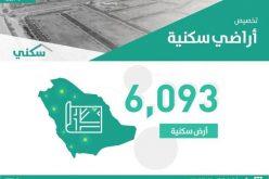 """""""الإسكان"""" تطلق 18 ألف منتج ضمن برنامج """"سكني"""" في جميع مناطق المملكة"""