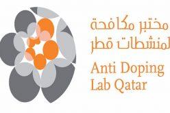 """""""وادا"""" تعيد اعتماد مختبر الدوحة"""