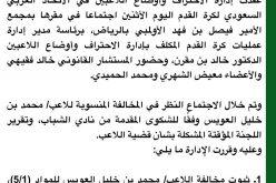 آل الشيخ: استطعنا اصدار قرار العويس قبل تسريبه