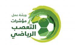 مركز الملك عبدالعزيز للحوار يدرس تأسيس مؤشرات لقياس التعصب الرياضي في المجتمع