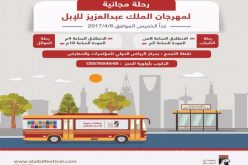 غداً الخميس.. رحلتين صباحية ومسائية من الرياض إلى مهرجان الإبل