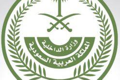 الداخلية: استشهاد شخص وإصابة 3 آخرين بانفجار لغم أرض بدورية حرس حدود في نجران