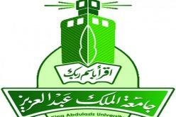 جامعة الملك عبد العزيز تقر تطوير السنة التحضيرية وتعتمد برامج جديدة للماجستير