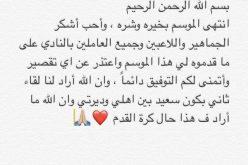 تغريدة تقرب مطيري الفيصلي من الشباب .. ومحمد عيد يعوض رحيل سالم