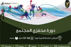 هيئة الرياضة تنظم فعاليات مجتمعية رياضية
