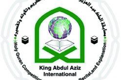 انتهاء الترشيح لمسابقة الملك عبد العزيز الدولية الـ 39 غرة رمضان