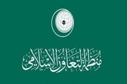 منظمة التعاون الإسلامي تدين حادث حي المسورة بالقطيف