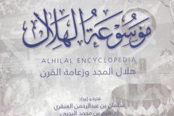 الهلال يدشن موسوعة بطولاته ويطرحها في الأسواق من اليوم