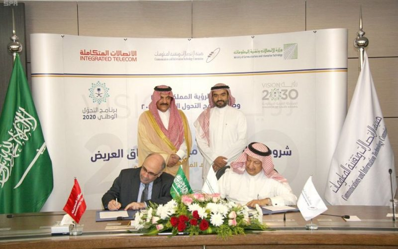 وزارة الاتصالات توقع اتفاقية تنفيذ مبادرة النطاق العريض مع شركة الاتصالات المتكاملة