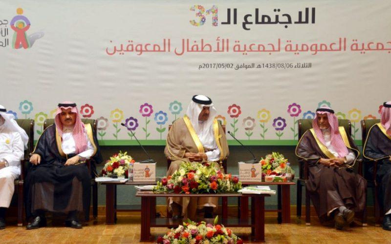 عمومية جمعية الأطفال المعوقين تنوه بدعم خادم الحرمين الشريفين لبرامجها