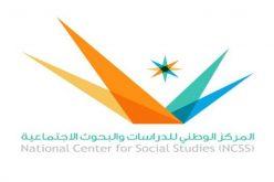 المركز الوطني للدراسات والبحوث يوقع عقدًا لدراسة السلوكيات السلبية