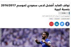 CNN: العابد أفضل لاعب سعودي