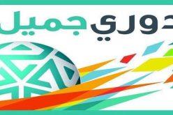 قرعة دوري جميل الموسم المقبل في 15 رمضان