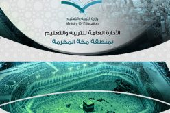 تعليم مكة يصدر بياناً حول إغلاق عدد من مدارس المنطقة